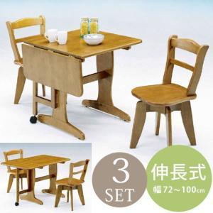 伸長式テーブルのダイニング3点セット 片バタ式 幅72cm〜100cm 奥行き75cm スイフトダイニング3点セット|potarico