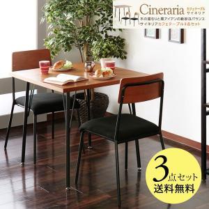 サイネリア カフェ3点セット  テーブルセット カフェテーブル チェア 北欧|potarico