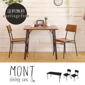 モント3点セット  テーブルセット カフェテーブル チェア ウォールナット アイアン