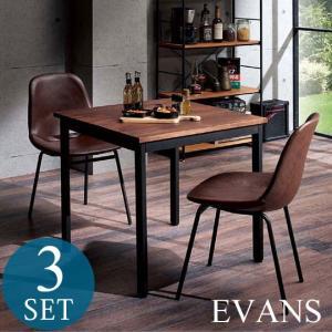 3点セット  2人掛け 木製 テーブルセット 幅75 テーブル ダイニングチェア  エヴァンス ダイニング3点セット|potarico