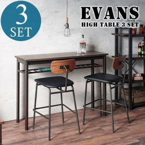 カウンター3点セット 木製 ハイチェア バーチェアー ハイカウンターテーブル おしゃれ モダン  エヴァンス カウンター3点セット|potarico