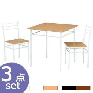 テーブル チェア セット 3点 2人用 75cm ダイニング3点セット ダイニングテーブルセット 食卓テーブル コンパクト ナチュラル ブラウン DSP−75|potarico