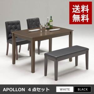 ダイニングテーブルセット 4点 木製ダイニングセット ベンチタイプ アポロン