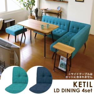 ソファダイニング ダイニングテーブルセット ソファ l字 北欧 木製 ダイニングソファ ケティル4点セット(エメラルドブルー/ネイビー)|potarico
