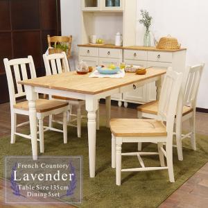 ダイニング5点セット フレンチ カントリー テーブル チェア セット 4人 パイン 無垢 ラベンダー ダイニング5点セット Lavender (WH/BG)【送料無料】|potarico