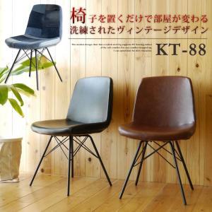 チェア ダイニングチェア アンティーク 北欧 イームズ脚 椅子 いす KT-88チェア|potarico