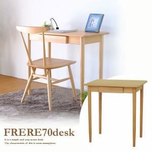 デスク 机 勉強机 木製デスク 木製 子供用 シンプル  引き出し 収納 長く使えるシンプルデザイン フレール70デスク|potarico