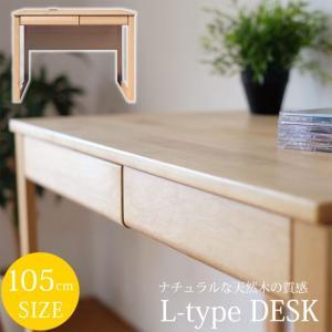 デスク 机 勉強机 木製デスク 木製 子供用 シンプル 引き出し 収納 長く使えるシンプルデザイン Lタイプデスク2デスク|potarico