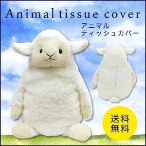 ふわふわかわいい動物 ティッシュケース ティッシュボックス 日本製 ぬいぐるみ  ヒツジ プレゼント  誕生日 お祝い|potarico
