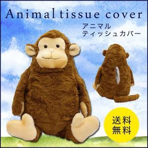 ふわふわかわいい動物 ティッシュケース ティッシュボックス 日本製 ぬいぐるみ  さる プレゼント  誕生日 お祝い|potarico