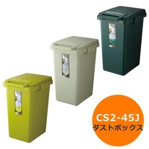 ゴミ箱 ふたつき ごみ箱 ダストボックス 分別 キッチン 45L ゴミ箱 おしゃれ 人気 北欧 カフェ インテリア|potarico