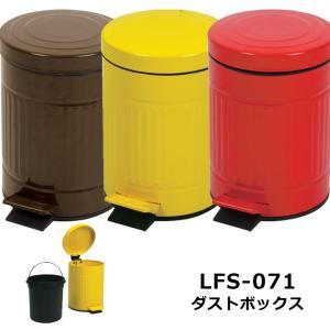 ダストボックス 5L ゴミ箱 ゴミ箱 ふた付き ペダル式 LFS-071(レッド/イエロー/ブラウン)|potarico