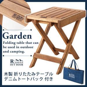 折りたたみ式 ガーデン テーブル アウトドア キャンプ トートバック付き|potarico