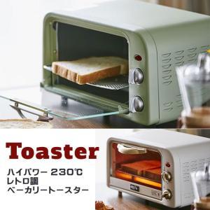 オーブントースター トースター レトロ調 ベーカリー トレイ付き キッチン家電 レトロ調ベーカリートースター(グリーン/ホワイト)|potarico