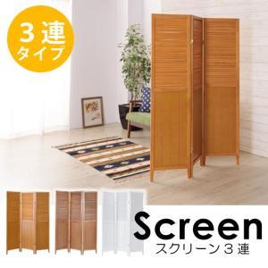 スクリーン パーテーション OP-509NA/BR/WH 3連スクリーン(ナチュラル/ブラウン/ホワイト)|potarico