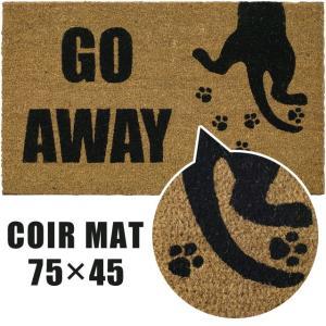 玄関マット コイヤーマット 外 外用 猫 ネコ ねこ おしゃれ かわいい 北欧 滑り止め コイヤーマット GO AWAY|potarico