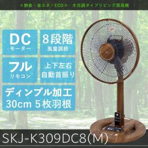 扇風機 リビング扇風機 DCモーター 静音 省エネ 風量調節 首振り ディンプル加工 5枚羽根 夏 暑さ対策 木目 SKJ-K309D8(M) 木目調リビング扇|potarico