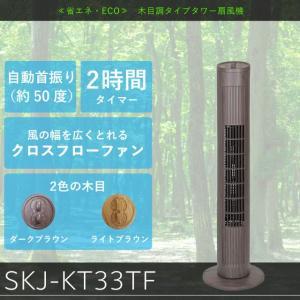 扇風機 リビング扇風機 タワーファン 省エネ 首振り クロスフローファン 風量調節 タイマー 夏 暑さ対策 木目 SKJ-KT33TF 木目調タワーファン(メカ式)(DBR/LBR)|potarico