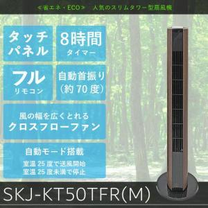扇風機 タワーファン 省エネ 首振り クロスフローファン タッチパネル タイマー 夏 暑さ対策 木目 SKJ-KT50TFR(M) スリムタワーファン(メカ式)(木目)|potarico