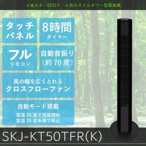 扇風機 タワーファン 省エネ 首振り クロスフローファン タッチパネル タイマー 夏 暑さ対策 ブラック SKJ-KT50TFR(K) スリムタワーファン(メカ式)(ブラック)|potarico