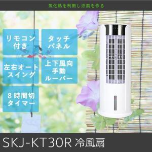 冷風扇 扇風機 サーキュレーター 家電 ホワイト 白 リモコン式 タッチパネル キャスター タイマー 風量調節 SKJ-KT30R 冷風扇|potarico