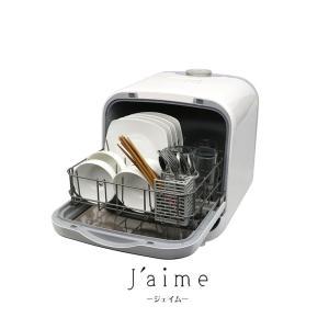 【工事不要】コンパクト食洗機 Jaime ジェイム 食器洗い 食洗機 コンパクト 乾燥機 節約 節水 前開き タンク式 小さめ キッチン【送料無料】