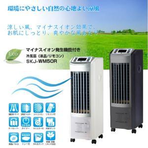 冷風機 家庭用 キャスター付き 冷風扇(液晶/リモコン) SKJ-WM50R2|potarico