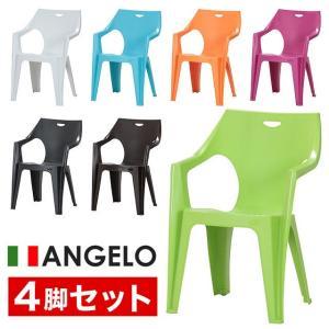ガーデンチェア スタッキング チェア プラスチック カラフル アンジェロ|potarico