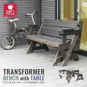 【送料無料】ガーデン 変形 家具 ベンチ テーブル BBQ トランスフォーマー 天然木 杉 4人掛け トランスフォームベンチ・テーブル (全16色)|potarico