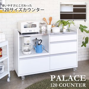 【完成品】キッチンカウンター 国産 キッチン収納 レンジ台 食器棚 カウンター収納 幅120cm パレス120カウンター (WH・BR) PALACE 【送料無料】の写真