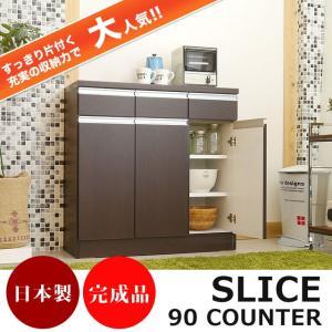 【日本製】 キッチン カウンター 完成品 食器棚 幅90cm 収納 食器棚 ブラウン シンプル モダン スライス90カウンター SLICEの写真