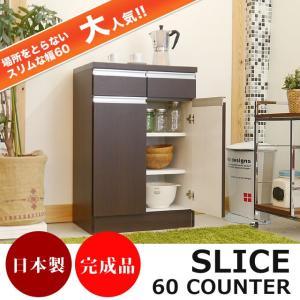キッチンカウンター 収納 60 完成品 キッチン収納 スライス60カウンター|potarico