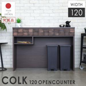 キッチンカウンター オープンカウンター キッチン収納 間仕切り コルク120オープンカウンターの写真
