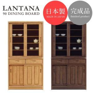 食器棚 引き戸 完成品 ランタナ 90ダイニングボード (ブラウン・ナチュラル) potarico