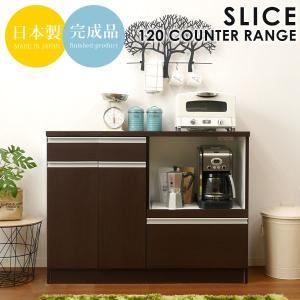 レンジ台 食器棚 完成品 120 スライス120カウンターレンジ ブラウン|potarico