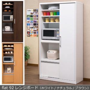 食器棚 キッチンボード 完成品 スリム レンジ台 フラット92レンジボード(ホワイト/ナチュラル/ブラウン) potarico