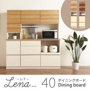 食器棚  ダイニングボード キッチンボード 完成品 40 北欧  木製 キッチン収納 lena(レナ)40ダイニングボード potarico
