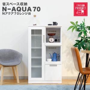 レンジ台 食器棚 収納 幅70cm 完成品 白 ホワイト Nアクア70レンジ|potarico
