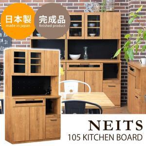 食器棚 完成品 食器棚105 キッチンボード 収納棚 おしゃれ ネイツ105KB|potarico