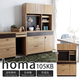 食器棚 キッチンボード キッチン収納 レンジ台 日本製 完成品 おしゃれ 木目調 北欧 可愛い ホマ 105KB homa【送料無料】|potarico