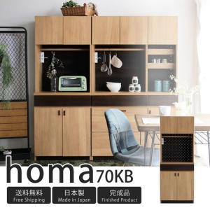 食器棚 キッチンボード キッチン収納 レンジ台 日本製 完成品 おしゃれ 木目調 北欧 可愛い ホマ 70KB homa【送料無料】|potarico