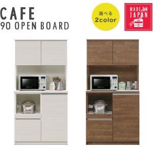 食器棚 キッチンボード オープンボード キッチン収納 日本製 完成品 カフェ 90オープンボード(WH木目/BR木目) CAFE 【送料無料】|potarico