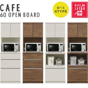 食器棚 キッチンボード オープンボード キッチン収納 日本製 完成品 カフェ 60オープンボード(WH木目/BR木目) CAFE 【送料無料】|potarico