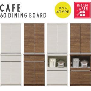 食器棚 キッチンボード ダイニングボード キッチン収納 日本製 完成品 カフェ 60ダイニングボード(WH木目/BR木目) CAFE 【送料無料】|potarico
