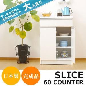 キッチンカウンター 60 収納 食器棚 完成品 日本製 スライス60カウンター(ホワイト)|potarico
