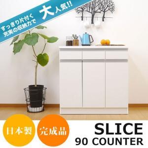 キッチンカウンター 90 収納 食 器棚 完成品 日本製 スライス90 カウンター(ホワイト)|potarico