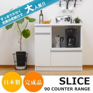 キッチンカウンター 90 レンジ台 収納 完成品 白 スライス90カウンターレンジ(ホワイト)|potarico