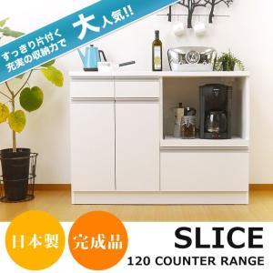 キッチンカウンター 食器棚 レンジ台 キッチン収納 完成品 日本製 スリム 幅120 ホワイト おしゃれ スライス120カウンターレンジ(Wh)SLICE【送料無料】|potarico