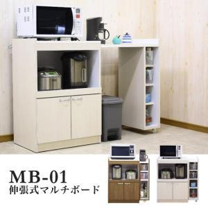 キッチンカウンター 伸長式 レンジ台 キッチンデスク MB-01 伸張式マルチボード(ウォールナット/ホワイト)|potarico