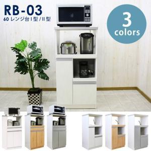 レンジ台 完成品 家電収納 キッチン収納 棚 ラック  RB-03 60レンジ台(I型/II型)(ホワイト/ナチュラル/シルバー)|potarico